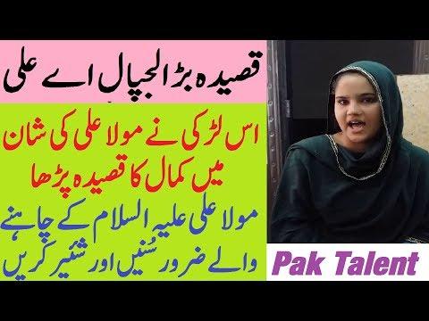 Bara Lajpal Ay Ali AS Qasida By Pak Girl || Best Punjabi Qasida || Pak Street Talent 2018