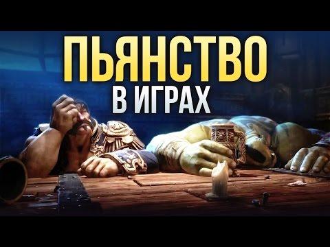 9 случаев возмутительного ПЬЯНСТВА в играх
