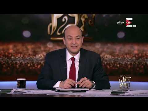 عمرو اديب حلقة الاحد 15/01/2017 الجزء الثانى كل يوم (تبرعات لدعم مستشفى أبو الريش)