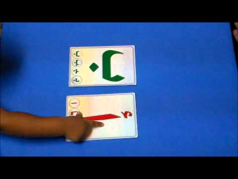 Teach Your Child To Read Arabic: Part 1: Is My Child Ready? video