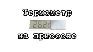 Термометр для авто Digital Thermometer with Suction Cup for Auto Car tinydeal.com