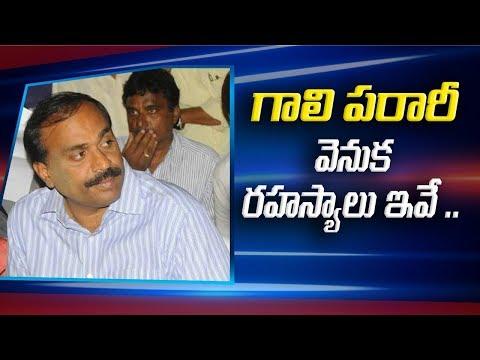 Reasons Behind Gali Janardhan Reddy absconding  | ABN Telugu
