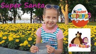Супер Санта и подарок от Киндер Сюрприз Распаковка Маша и Медведь Kinder Surprise Unpucking Gift