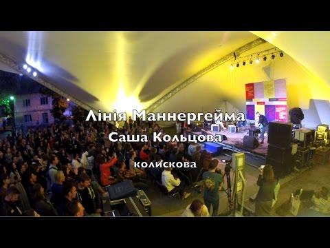 Лiнiя Маннергейма/Жадан та Саша Кольцова. Колискова