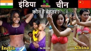 download musica इंडिया vs चीन कौन है बेहतर India vs China Amazing Facts in Hindi