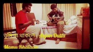 তুমি না থাকলে - Anjan Dutta