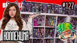 Моя коллекция кукол монстер хай и эвер афтер хай видео