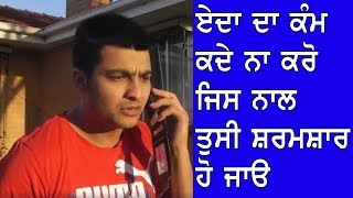 Please Don't Do This   Punjabi Funny Video   Latest Sammy Naz