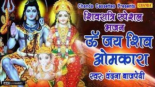 शिवरात्रि स्पेशल भजन : ॐ जय शिव ओमकारा || Vandana Vajpai || Most Popular Shiv Bhole Baba Bhajan