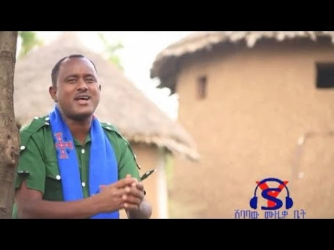 Bahil - Kassahun Taye - Embaye Wey - (Official Music Video) - New Ethiopian Music 2016