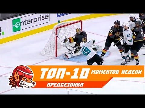 Топ-10 моментов недели НХЛ: предсезонные матчи