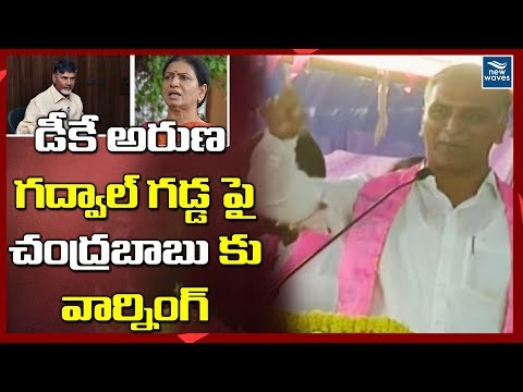 TRS Leader Harish Rao Comments on Chandrababu about AP & Telangana Bifurcation Issues | New Waves