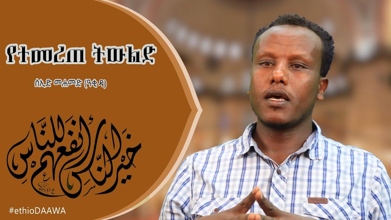 የተመረጠ ትውልድ ᴴᴰ | by seid mohammed (aqida) | #ethioDAAWA
