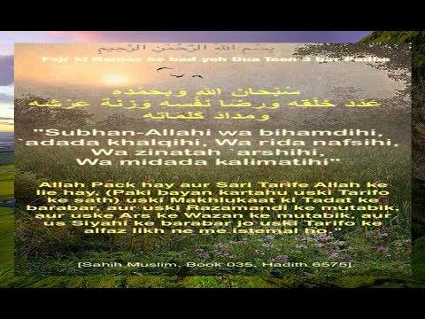 Download  Subhanallahi Wa Bihamdihi Adada Khalqihi Repeated A Superior Dhikr 1000x Gratis, download lagu terbaru
