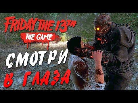 Friday the 13th: The Game — СМОТРИ МНЕ В ГЛАЗА! ТИФФАНИ МАСТЕРИЦА НА ВСЕ РУКИ!
