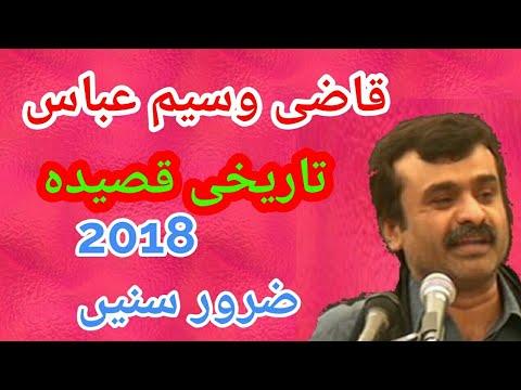 Zakir Qazi Waseem Abbas New Qasida 2018