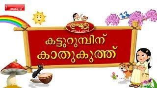 Katturmbinu (Ant Rhyme) Malayalam Rhymes for children