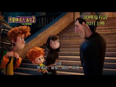 [電影預告]《鬼靈精怪大酒店2》Hotel Transylvania 2 10月1日.3D嘩鬼有請