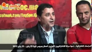 يقين | ندوة حركة الاشتراكييين الثوريين العمال ودروس ثورة 25 يناير