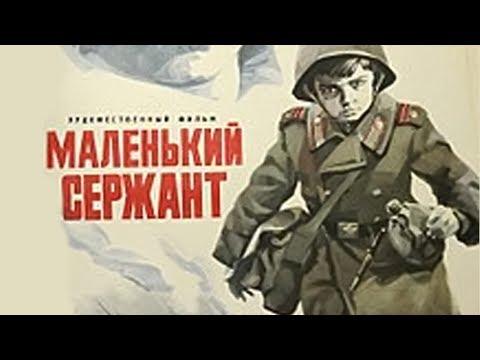 МАЛЕНЬКИЙ СЕРЖАНТ   Военная драма   Золото БЕЛАРУСЬФИЛЬМА