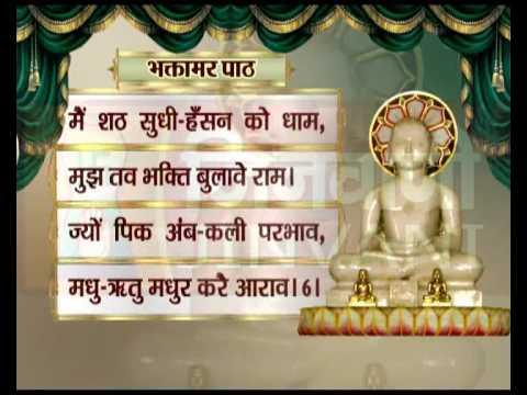 Bhaktamar Stotra Hindi Vol - 3