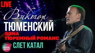 Виктор Тюменский - Слет катал