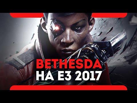 Итоги конференции Bethesda E3 2017 на русском языке.