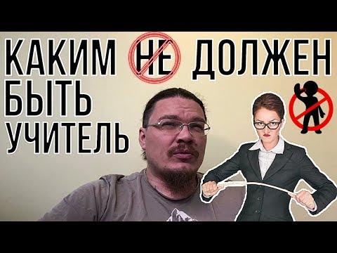 Каким не должен быть учитель | трушин ответит #033 | Борис Трушин