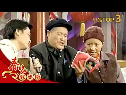 1999年  央視春晚  趙本山小品 《昨天今天明天》