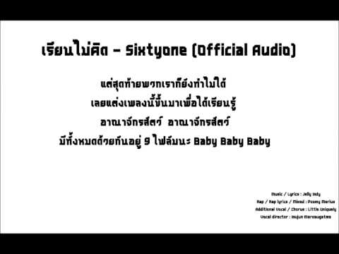 -sixtyone-official-audio.html