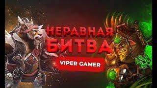 НЕРАВНАЯ БИТВА - БРЮМАСТЕР VS БРИСТЛБЭК | ГОСТЬ: Viper Gamer Dota 2