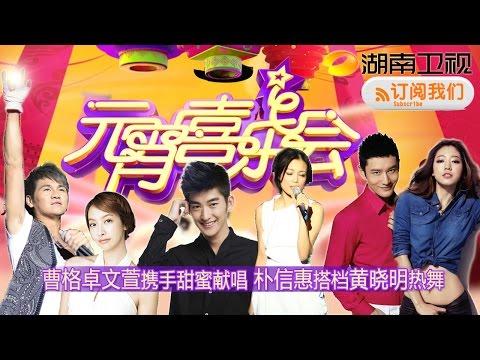 中國-2015湖南衛視-元宵喜樂會