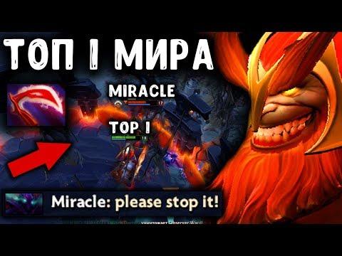 УНИЧТОЖИЛ МИРАКЛА на МАРСЕ! TOP 1 MMR MARS vs MIRACLE DOTA 2