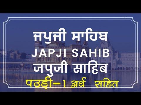 Bani Sri Japji Sahib First Pauri with arth in Hindi by Gurbani Meanings