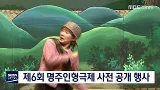 제6회 명주인형극제 사전 공개 행사