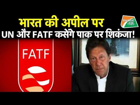 UN और FATF मिलकर ला सकते हैं आतंक समर्थक पाकिस्तान के बुरे दिन !