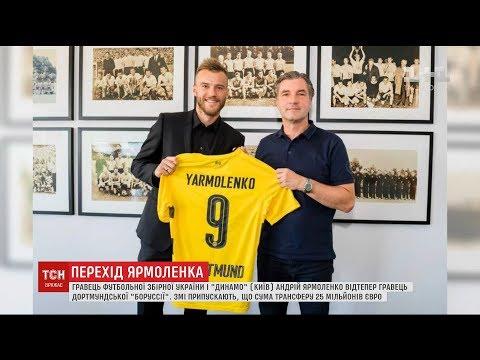 Ярмоленко став найдорожчим футболістом, якого продавало Динамо