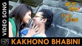 Kakhono Bhabini | Full Video Song | Ei To Jeebon Bengali Movie | Anweshaa | Abhishek | Dev | Suman