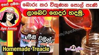 Homemade Treacle by Apé Amma