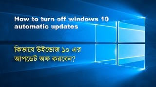 How to turn off windows 10 automatic updates in Bangla | কিভাবে উইন্ডোজ ১০ এর আপডেট অফ করবেন
