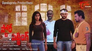 STORY SITTING   Telugu Thriller Short Film With Jabardasth Murali & Jabardasth Ramu