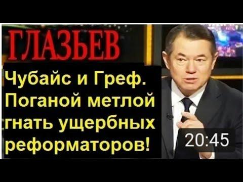 СОВЕТНИК ПУТИНА. ЧУБАЙСА, АРЕСТОВАЛИ, 27.02.2019. СЕРГЕЙ ГЛАЗЬЕВ.