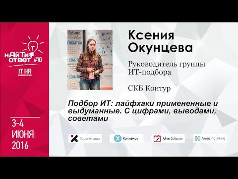 """Ксения Окунцева: """"Подбор ИТ: лайфхаки примененные и выдуманные"""""""