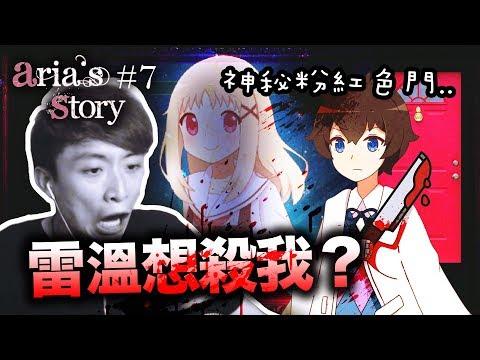 千萬不要進「粉紅門」!!雷溫向我動刀了...恐怖的故事書?:阿麗亞的故事Aria's Story (恐怖RPG)#7