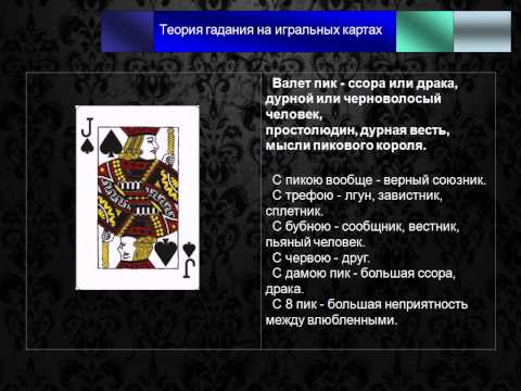 Мастер класс по гаданию на игральных картах
