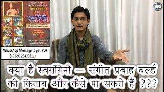 स्वरांगिनि - संगीत की किताब क्या है व इसे कैसे खरीदें ??? How to get Swarangini - The Music Book ???