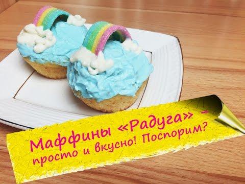 "Маффины ""Радуга"" на кефире (Rainbow muffins/cupcakes)"