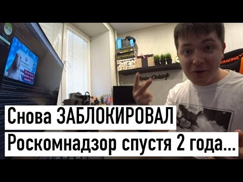 Cнова ЗАБЛОКИРОВАЛ Роскомнадзор спустя 2 года...