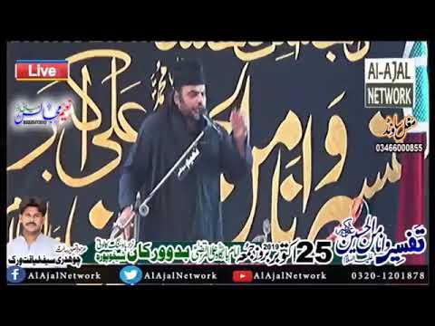 Allama Faraz Haider Kazmi 25 october 2019 at Bido Virkaan Sheikhupura