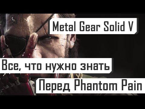 MGS 5 | Все, что нужно знать перед The Phantom Pain